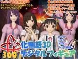 化○語3Dデジタルフィギュア