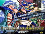 Pitfall of Shadow ~闇の落穴~