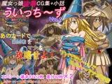 魔女っ娘陵辱CG集ういっち~ず Vol.1