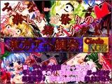 ★東方アヘ顔祭★