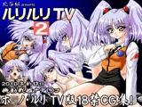 ルリルリTV2