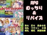 RPGむっちり&リパイズ