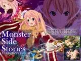 モンスターサイドストーリーズ X-rated