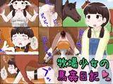 牧場少女の馬姦日記