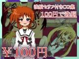 100円で洗脳