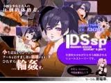 DS[daemon slave]spなまいき小娘悶絶輪姦