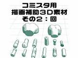 描画補助3D素材その2:回(オナホ)