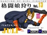 格闘娘狩り Vol.13 ユーリ編