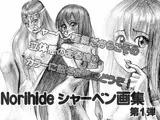 Norihideシャーペン画集 第1弾