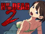 H OF THE DEAD 2