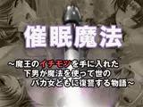 催眠魔法 ~魔王のイチモツを手に入れた下男が魔法を使って世のバカ女どもに復讐する物語~
