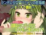 ツンデレ少女森川ミドリの性指導~手コキで顔射~Type-R