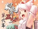 白狼の巫女-第弐幕-