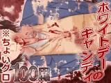 ホワイトデーのキャンディ100円※ちょいグロ