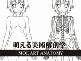 萌える美術解剖学