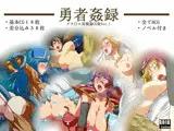 勇者姦録 ドラ○エ異種姦CG集Vol.1