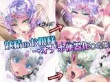 妖精のお姫様→オナホ便器化CG集