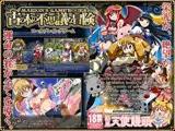 マリオンのゲームブック~古の本の不思議な冒険~