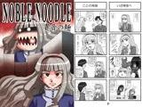 NOBLE NOODLE -貴音の麺-