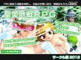 聖愛地戦RPG batt-era(3)