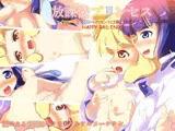 放課後プリンセス~イエローとブルーのエンドは俺に決められた。HAPPY BAD END!~