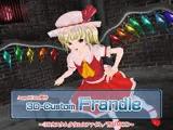 3Dカスタム-Frandle