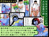 キモオタ×女ゾンビの大出血暴行劇