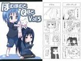 ほむほむとQBと Vol.5
