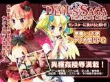 DEVILS SAGA~天使と悪魔と魔王様