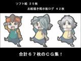 イナ○マイレブン CG集