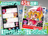 Wind of Fortune23 東方Androidアプリ集スマホ専用