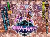 進撃ハーレムランド~ヒロイン60人の大ボリュームRPG~