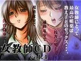 女教師CD vol.4