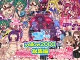 yellow2000総集編