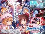 東方スカイアリーナ・幻想郷空戦姫-MATSURI-