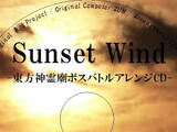Sunset Wind-東方神霊廟ボスバトルアレンジCD-