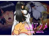 呪縛アクメ-退魔闘師「霊騎沙夜」-