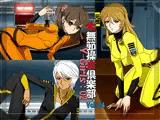 『元祖 大無節操大倶楽部』Vol.04 Y-Girls:02