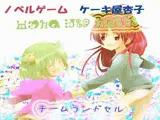 ケーキ屋杏子 ノベルゲーム