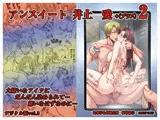 アンスイート井上愛+(プラス)2大嫌いなアイツにだんだん染められて…嫌いなはずなのに…デジタル版vol.2