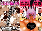 【C85新刊/創作/ふたなり×女/百合】 お ち ○ ち ん な ん か だ い き ら い だ っ っ ! !