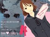 Dakimakura~眠るあの娘はボクの抱き枕~