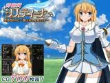 【剣闘姫】システィーナ 探索型RPG ~選ばれし聖母の子~
