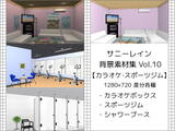 サニーレイン背景素材集vol.10【カラオケ・スポーツジム】