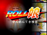 Roll娘~ぜんめんてき検査~