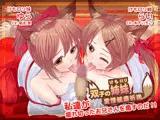 双子のけもロリ姉妹 愛情健康祈祷