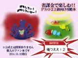 省課金で楽しむ!! PSO2上級向け攻略本 俺つええ!2