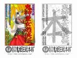「鬼神童女遊侠伝(R)」電子塗絵原画2