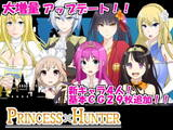PRINCESS×HUNTER