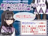 魔法少女の下半身ヌード☆マギカ ~チームH○MURA編~